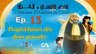 hommes_coran_13