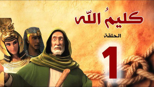 kalimullah_s1_ep01