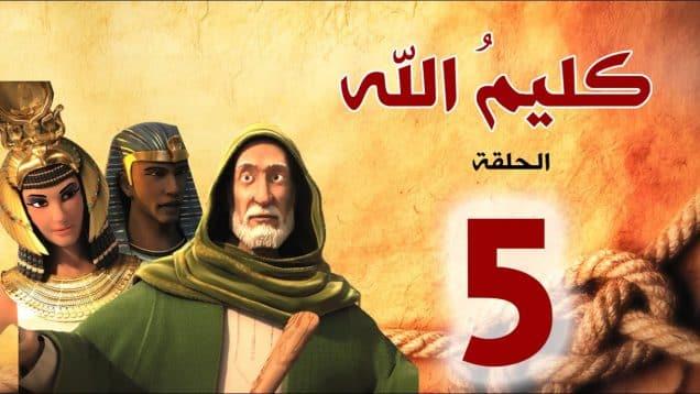 kalimullah_s1_ep05