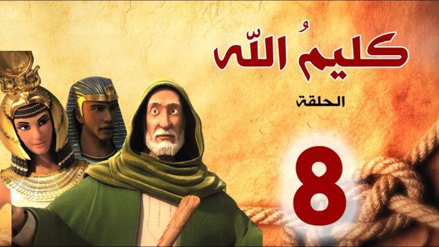 kalimullah_s1_ep08