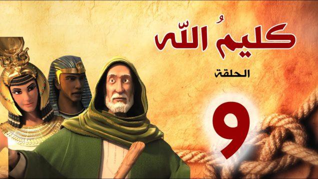 kalimullah_s1_ep09