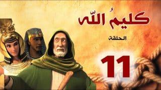 kalimullah_s1_ep11