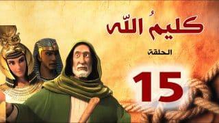 kalimullah_s1_ep15