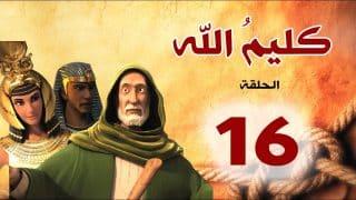 kalimullah_s1_ep16