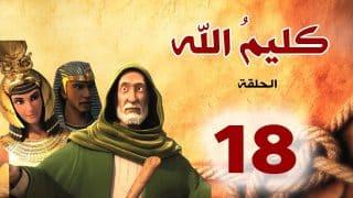 kalimullah_s1_ep18