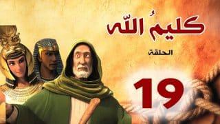 kalimullah_s1_ep19