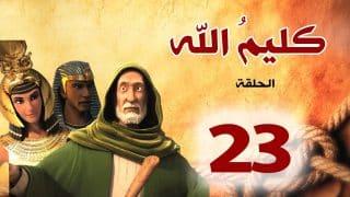 kalimullah_s1_ep23
