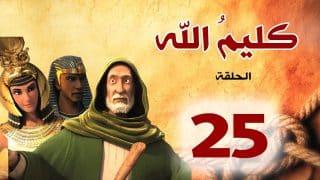 kalimullah_s1_ep25