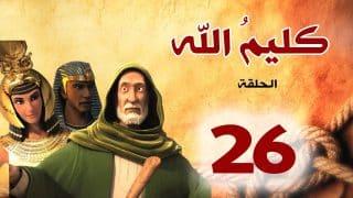 kalimullah_s1_ep26