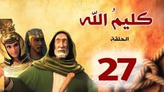 kalimullah_s1_ep27