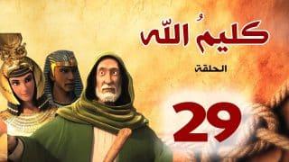 kalimullah_s1_ep29
