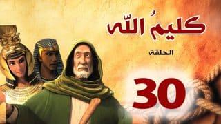 kalimullah_s1_ep30