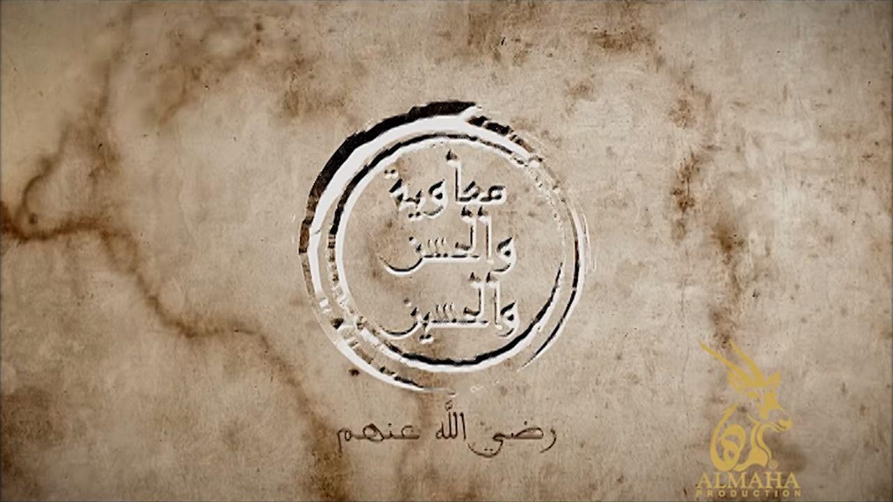 Al-Hassan et al-Hussayn