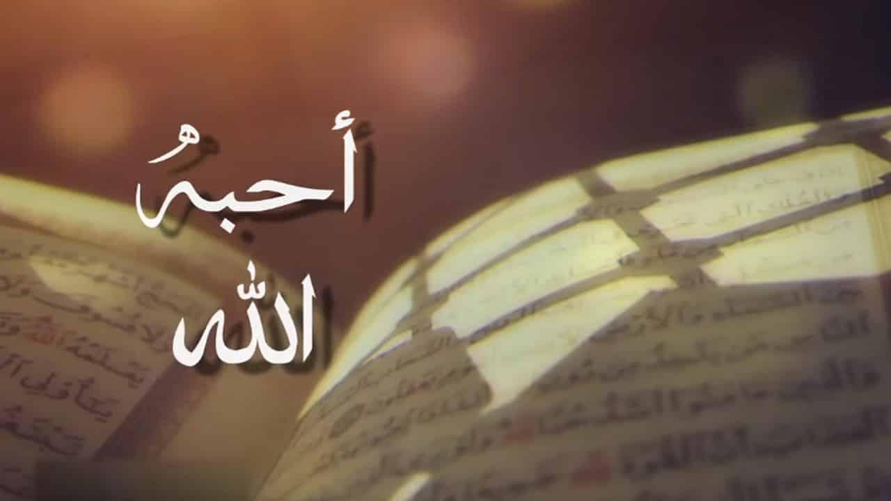 Allah l'a aimé