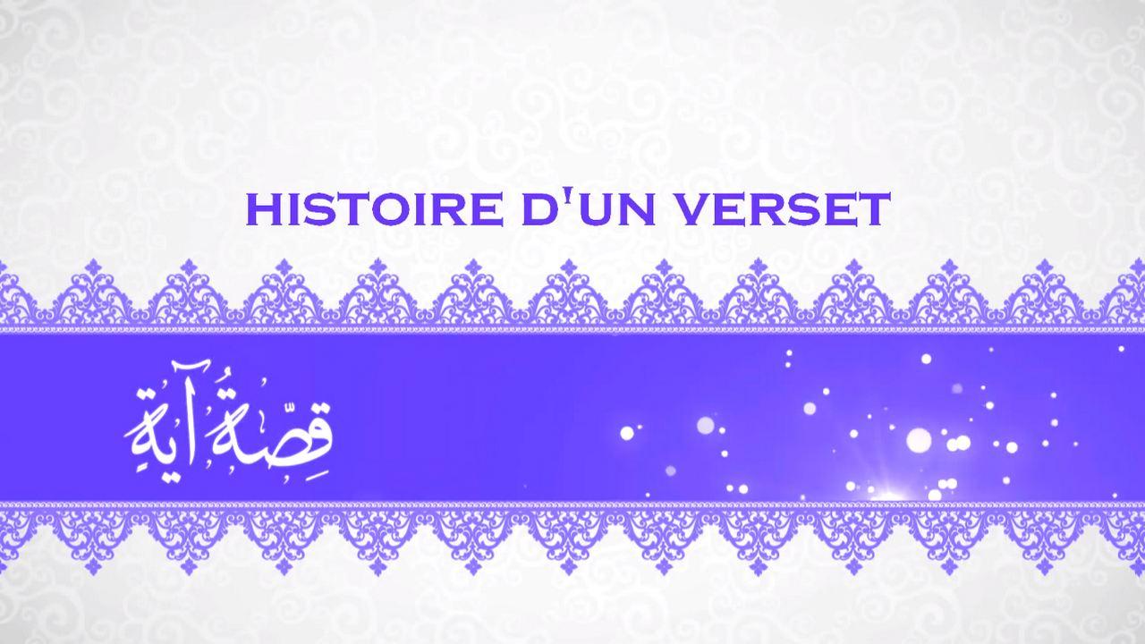 Histoire d'un Verset