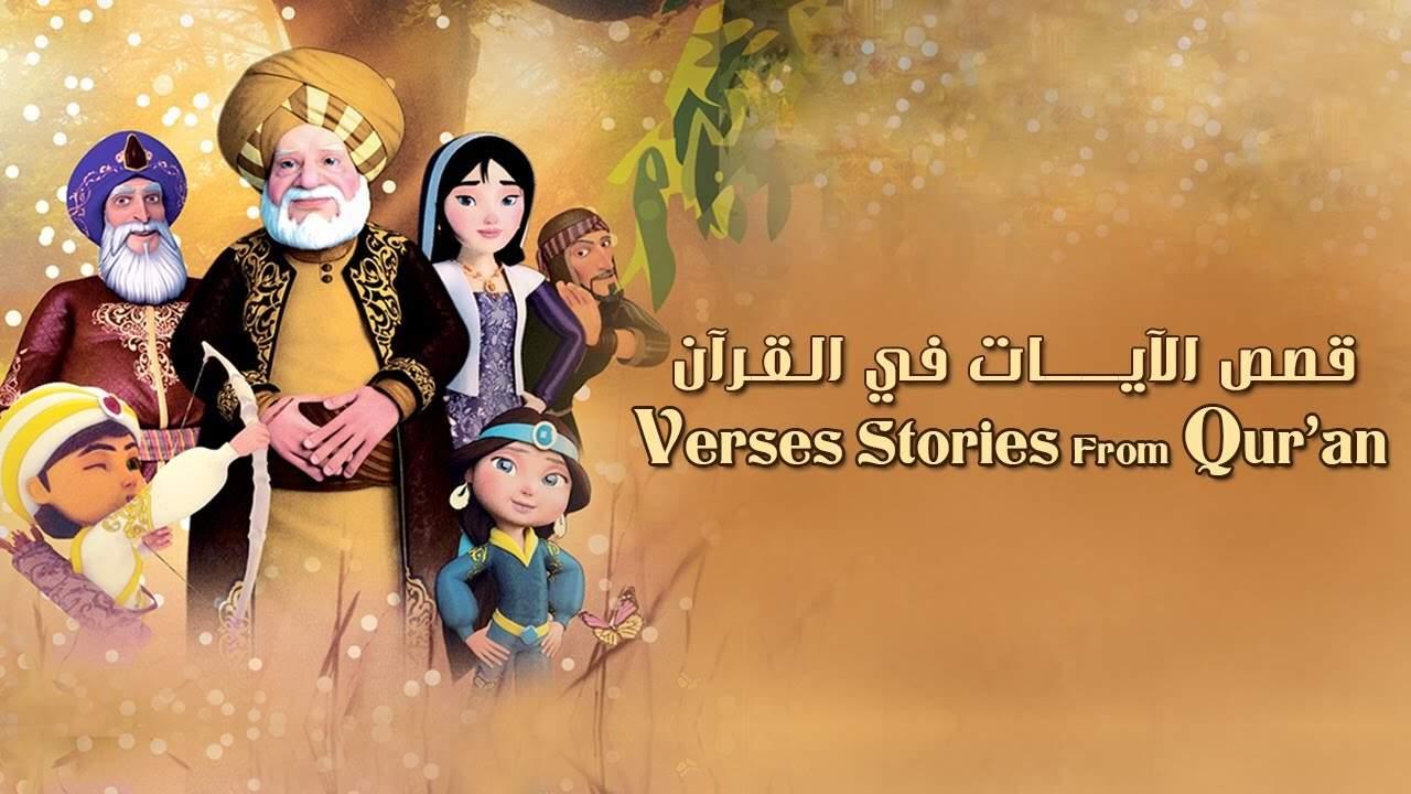 Les histoires des versets du Coran