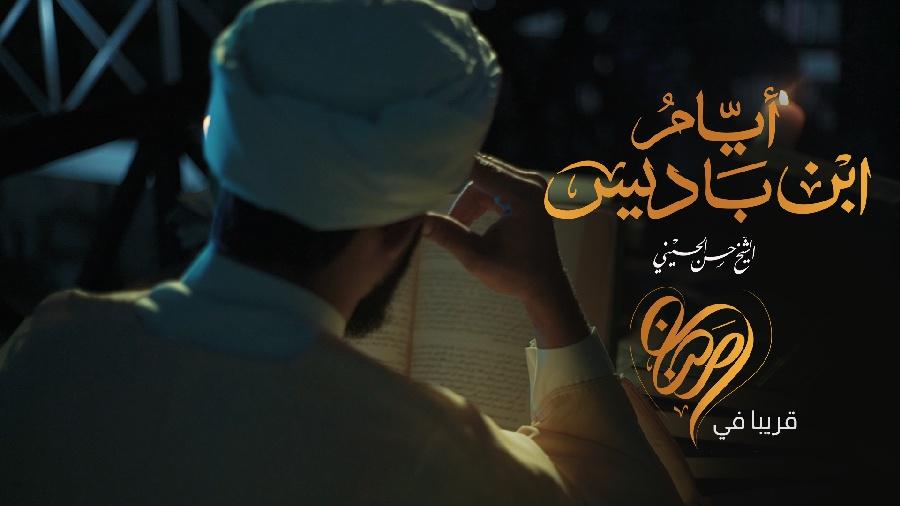 Les jours d'ibn Badis