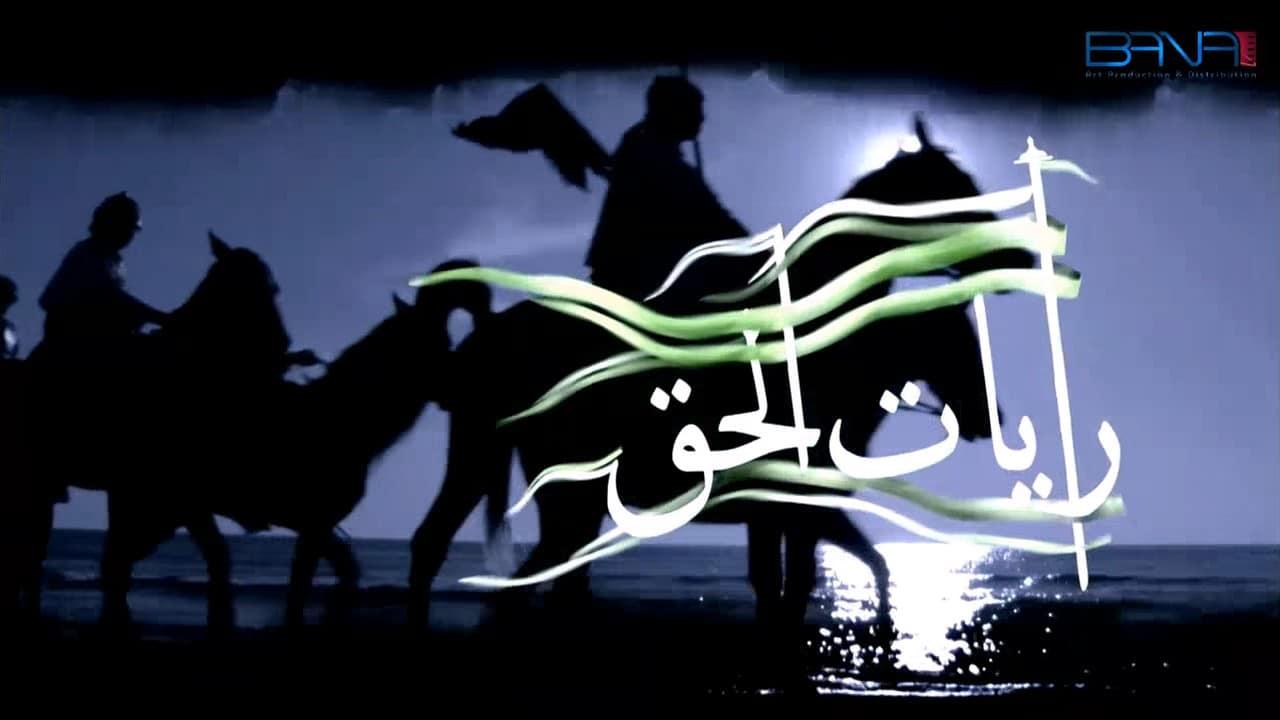 Rayat al-Haqq