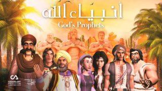 prophetes_allah_intro