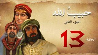 habibullah_2_13