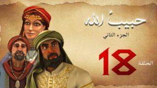 habibullah_2_18