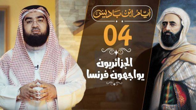 ibn_badis_04