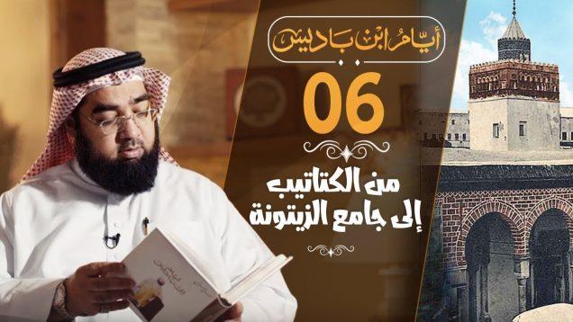 ibn_badis_06