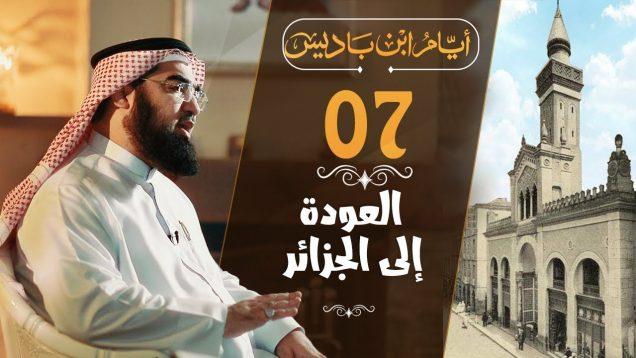 ibn_badis_07