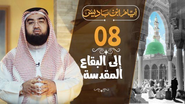 ibn_badis_08