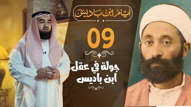 ibn_badis_09