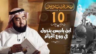 ibn_badis_10