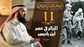 ibn_badis_11