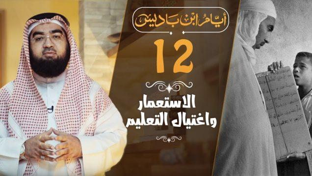 ibn_badis_12
