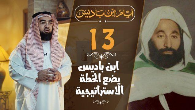 ibn_badis_13