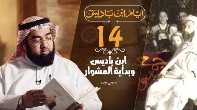 ibn_badis_14