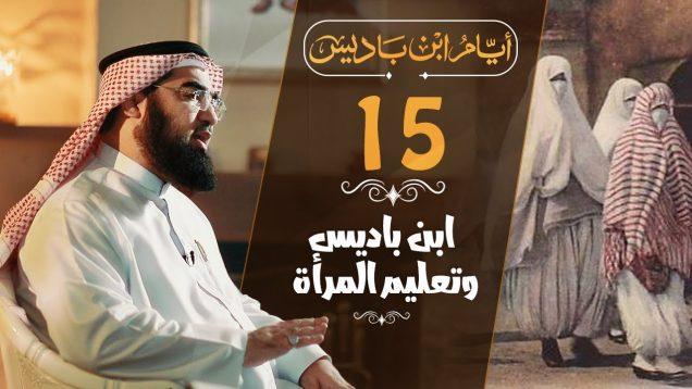 ibn_badis_15