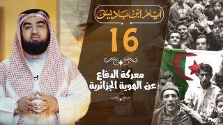 ibn_badis_16