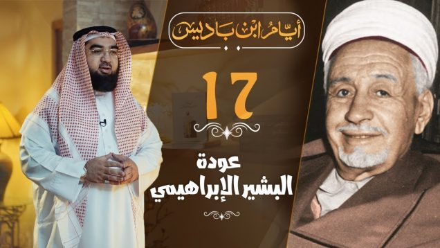 ibn_badis_17