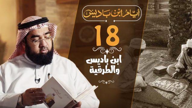 ibn_badis_18
