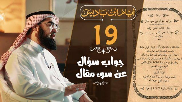ibn_badis_19