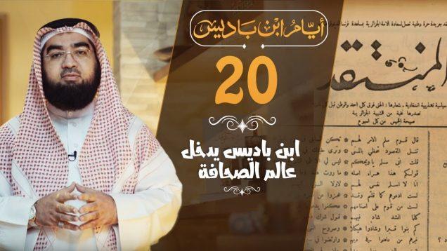 ibn_badis_20