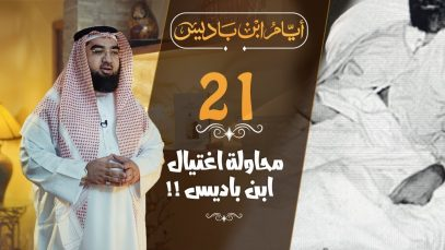 ibn_badis_21