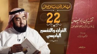 ibn_badis_22