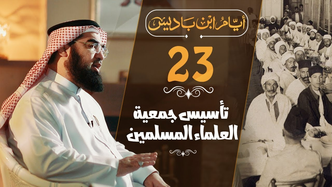 les jours d 39 ibn badis episode 23 la cr ation de l. Black Bedroom Furniture Sets. Home Design Ideas
