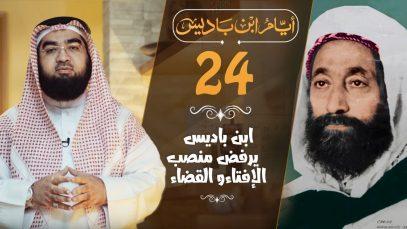 ibn_badis_24