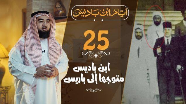ibn_badis_25