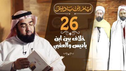 ibn_badis_26