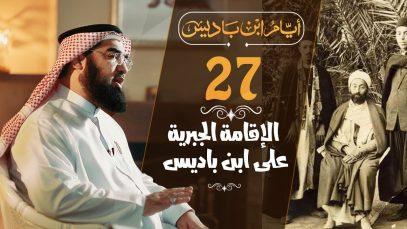 ibn_badis_27