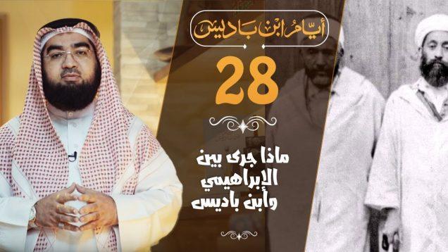 ibn_badis_28