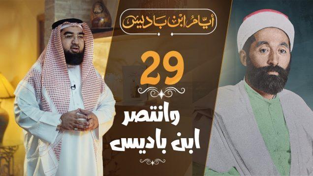 ibn_badis_29